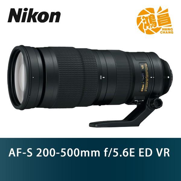 NIKON AF-S 200-500mm f/5.6E ED VR 望遠變焦鏡頭 F5.6 E 國祥公司貨【鴻昌】