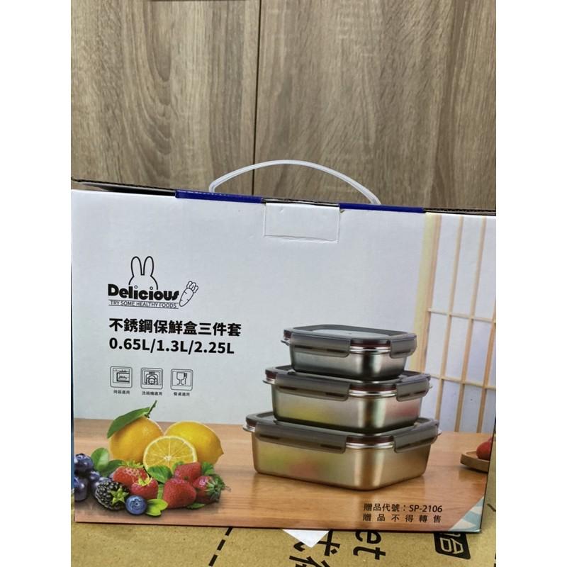 全新 Delicious不鏽鋼保鮮盒三件套SP-2106