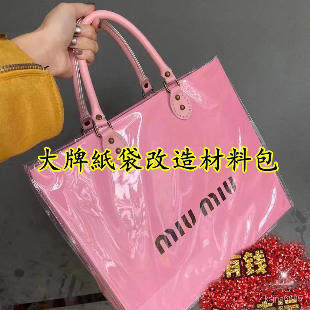 💕含紙袋💕大牌紙袋改造包 MIU MIU 繆繆 2021新款女包手工禮品購物紙袋改造包成品手提女生包diy手工定製