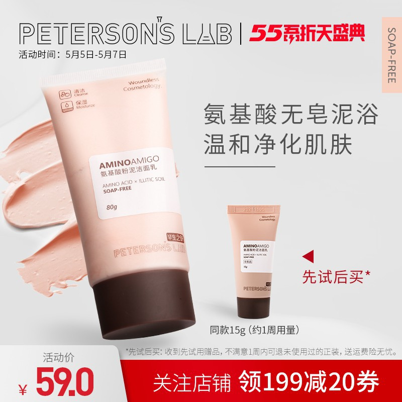 畢生之研氨基酸粉泥潔面乳溫和洗面奶無皂基敏感肌深層清潔毛孔女
