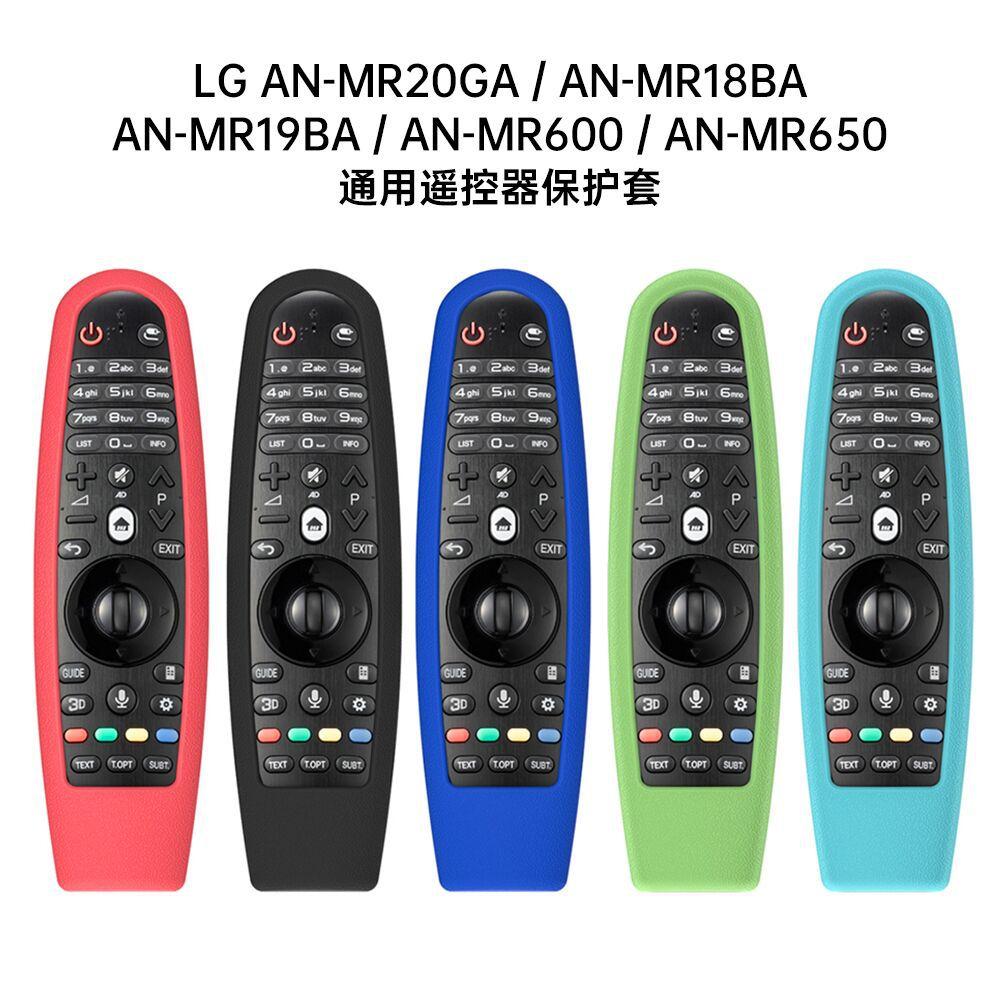 適配LG智能電視遙控器保護套 AN-MR600 AN-MR650a動感遙控器矽膠套 防塵 防摔外殼 MR20GA保護套