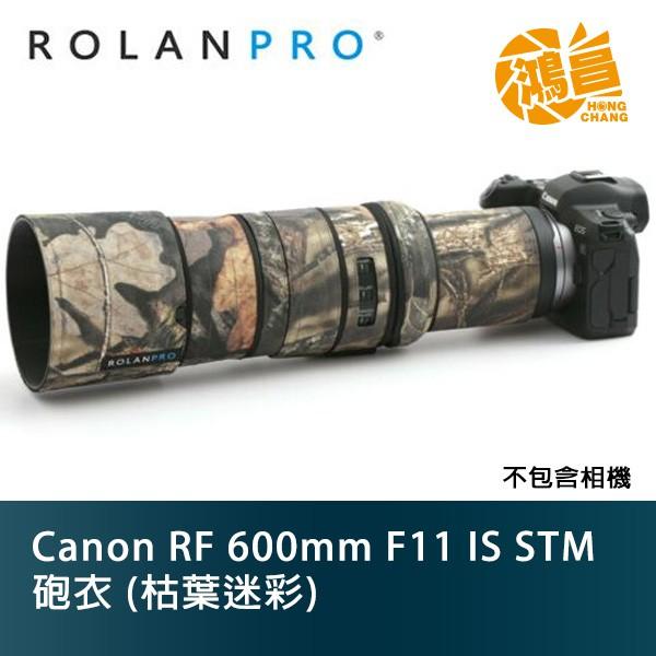 ROLANPRO 若蘭 Canon RF 600mm F11 IS STM 枯葉迷彩 砲衣 鏡頭保護套【鴻昌】
