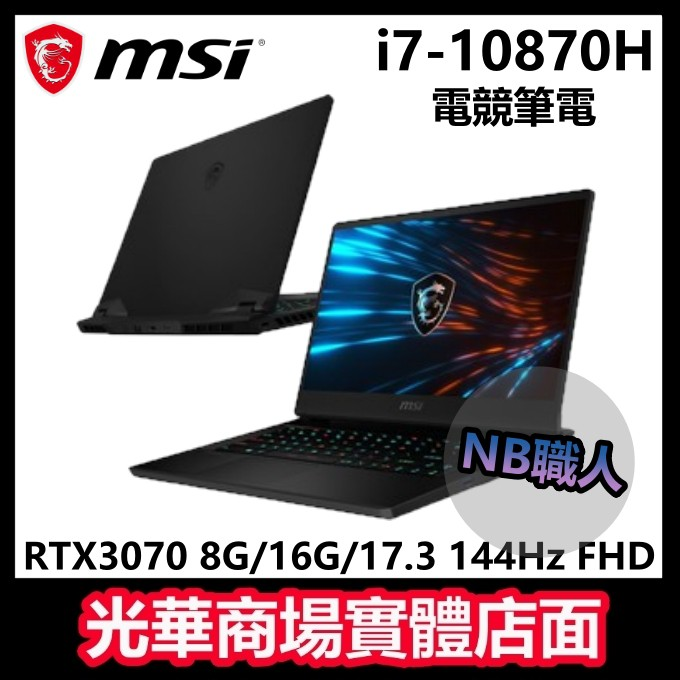 【NB職人】I7 RTX3070 MSI微星 GP76-10UG-654TW 17.3吋 電競筆電 SS單鍵RGB鍵盤