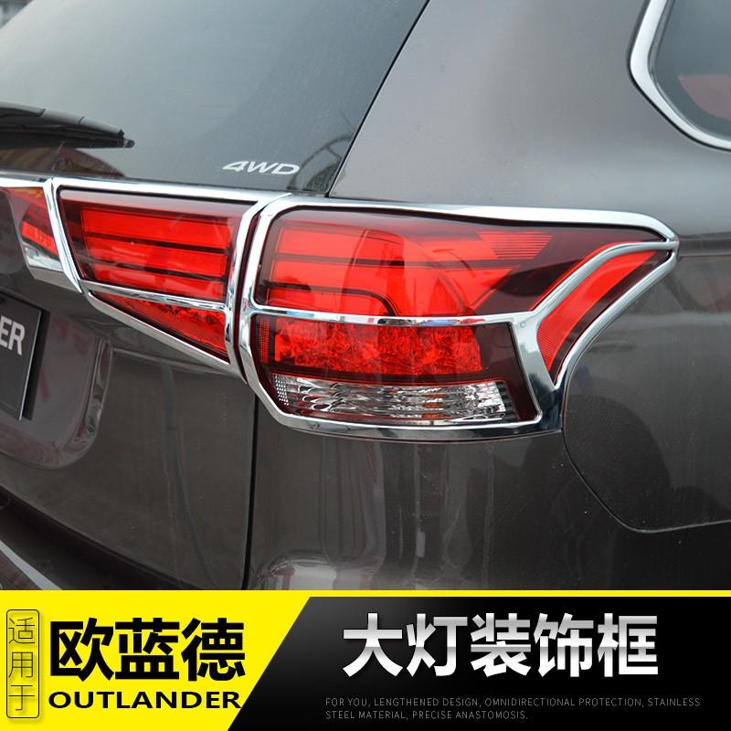 Mitsubishi~16-20款  Outlander 汽車燈罩框大燈裝飾框Outlander 改裝專用配件
