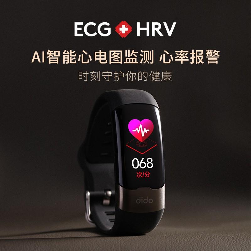 dido 高精準度 血壓血氧 智能手環 24小時 動態監測量儀 男女心率電圖 多功能 老人心跳 健康運動手錶