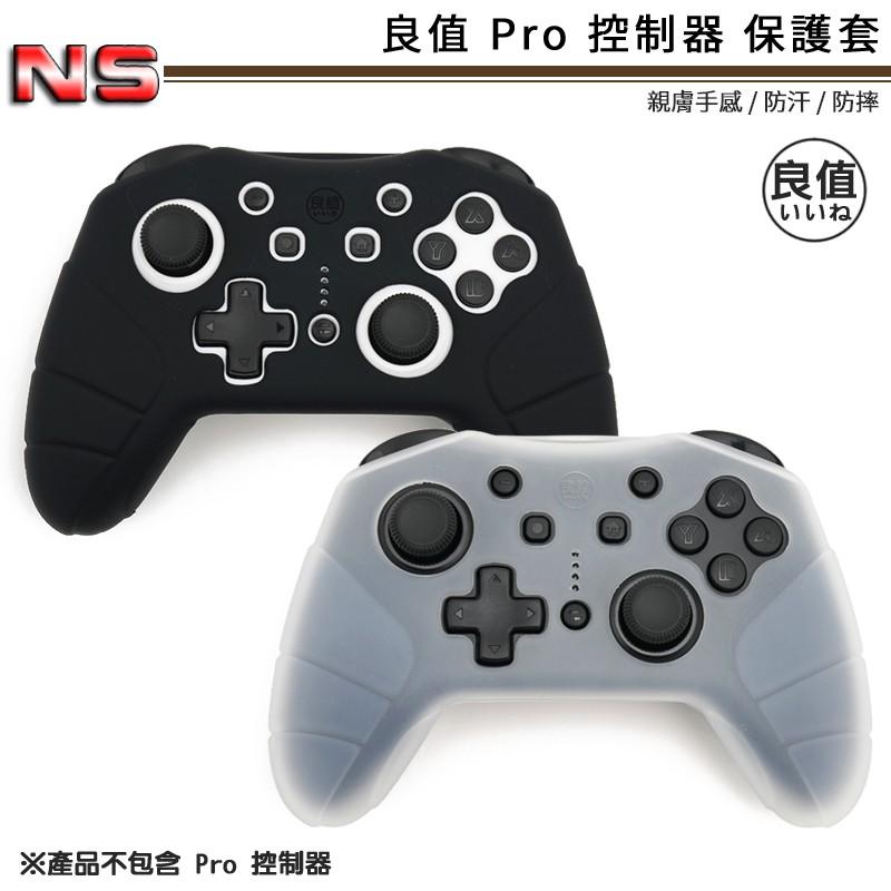 日本 良值 Switch Pro保護套 L333 L370 現貨 四代 三代 二代控制器 矽膠套 果凍套 硅膠套 手把套
