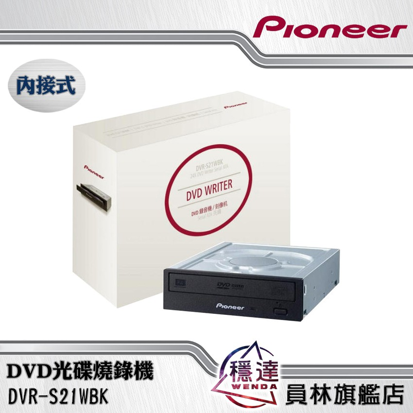 【先鋒Pioneer】DVR-S21WBK(內接式) DVD光碟燒錄機