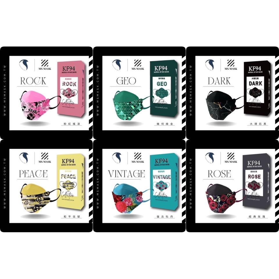 限量花色款 KF94 久富餘成人立體醫療口罩 10入 大理石黑/和平信號/粉紅搖滾/復古牡丹/幾何綠金/經典玫瑰