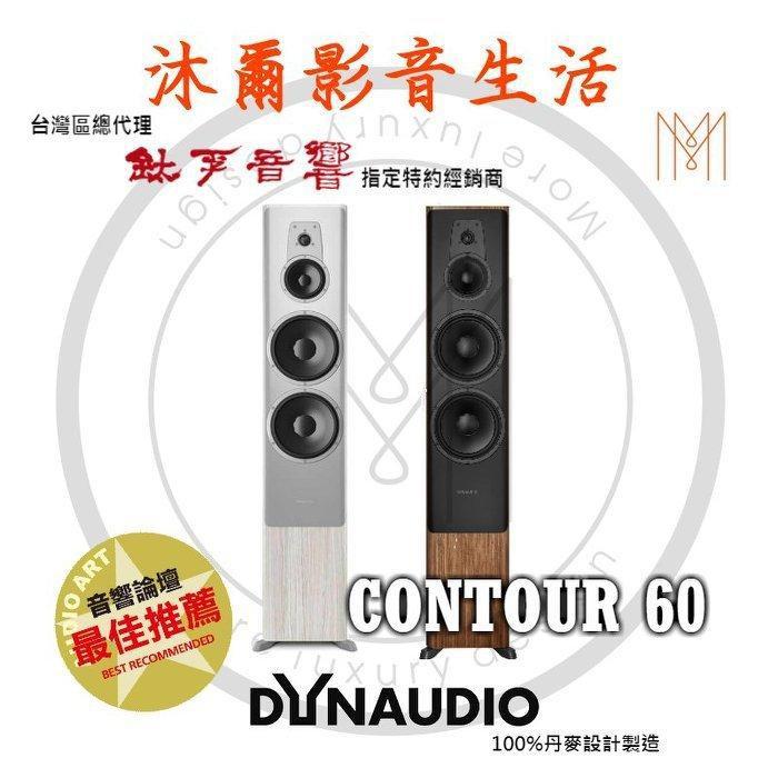 Dynaudio Contour 60 (核桃木、橡木色) 鈦孚台灣總代理授權指定經銷/沐爾音響
