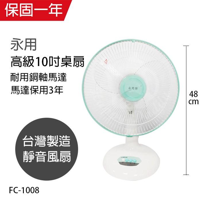永用牌 台製安靜型10吋桌扇/電風扇/涼風扇FC-1008 風扇 風力超強 電風扇 風扇 工業扇 桌上型