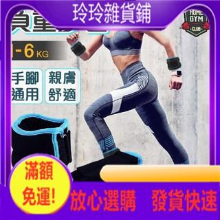 運動負重沙包 1-6kg 手腕 負重沙袋 重力沙包 綁腳 綁手  重力鋼珠 訓練配件 復健沙包 手腳通用 台北市