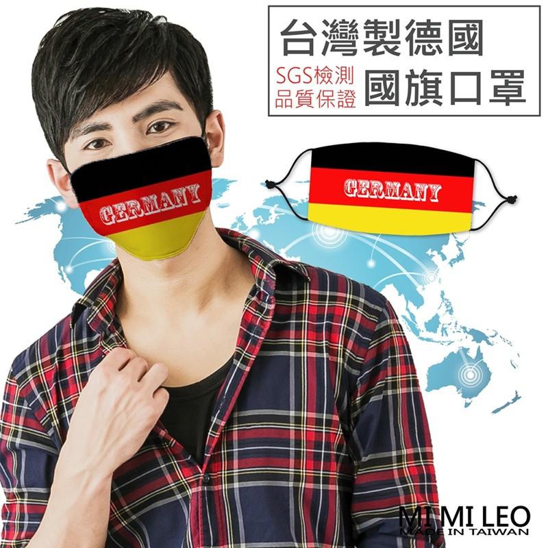 MI MI LEO台灣製德國國旗口罩-單入組