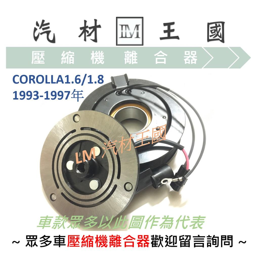 【LM汽材王國】 壓縮機 離合器 COROLLA 1.6 1.8 1993-1997年 總成 皮帶盤 線圈 TOYOTA