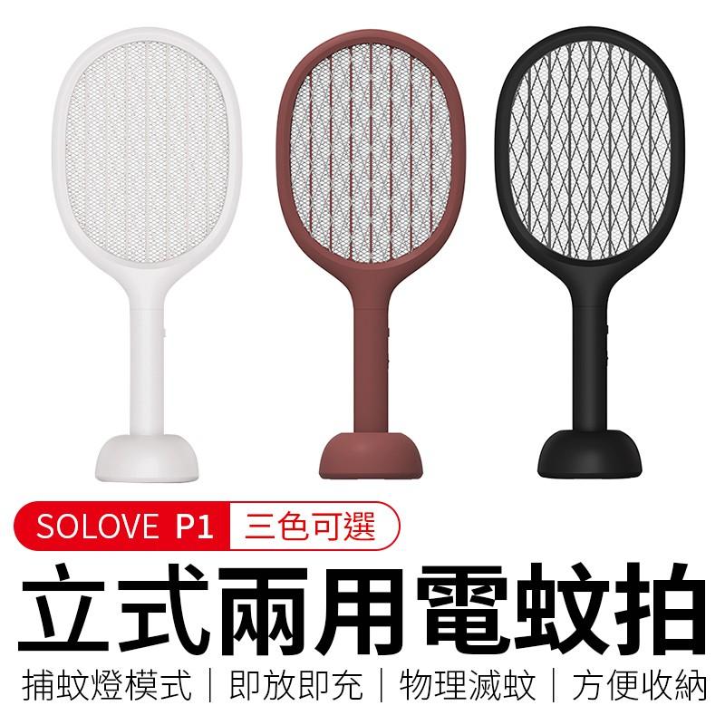 solove P1 兩用電蚊拍 LED捕蚊燈 充電式電蚊拍 素樂電蚊拍 捕蚊燈 電蚊拍 捕蚊拍 滅蚊拍 捕蚊器 素樂