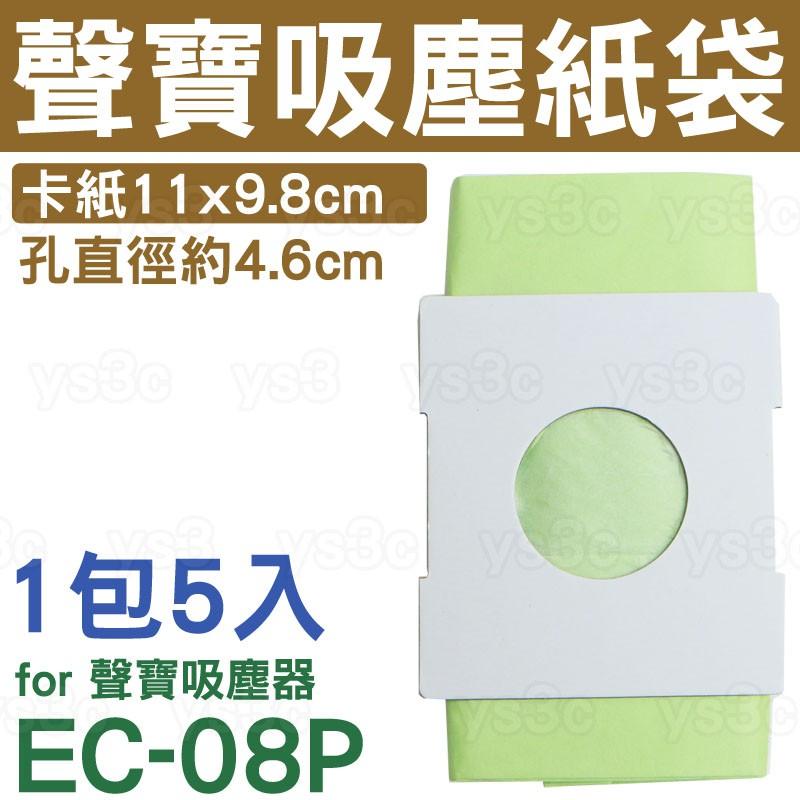 ※億禮3C家電館※聲寶SAMPO專用吸塵紙袋EC-08P(一包5入)