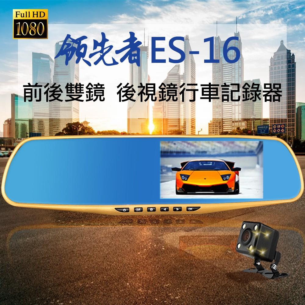 【免運】領先者ES-16 後視鏡型行車紀錄器 倒車顯影+移動偵測+前後雙鏡+防眩藍光