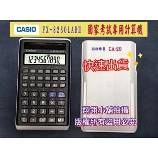 全新[多台優惠中](卡西歐2年保固)CASIO國家考試用工程計算機FX-82SOLARⅡ(台北可自取省運費) 台北市