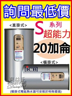 亞昌儲存式電熱水器超能力20加侖SH-20【東益氏】售電光牌 鴻茂 怡心牌 佳龍 龍天下 彰化縣