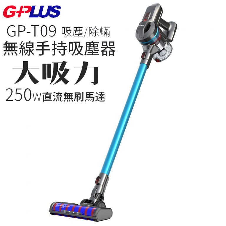 G-PLUS積加 T09無線手持吸塵器 吸塵器/無線吸塵器【R50027】