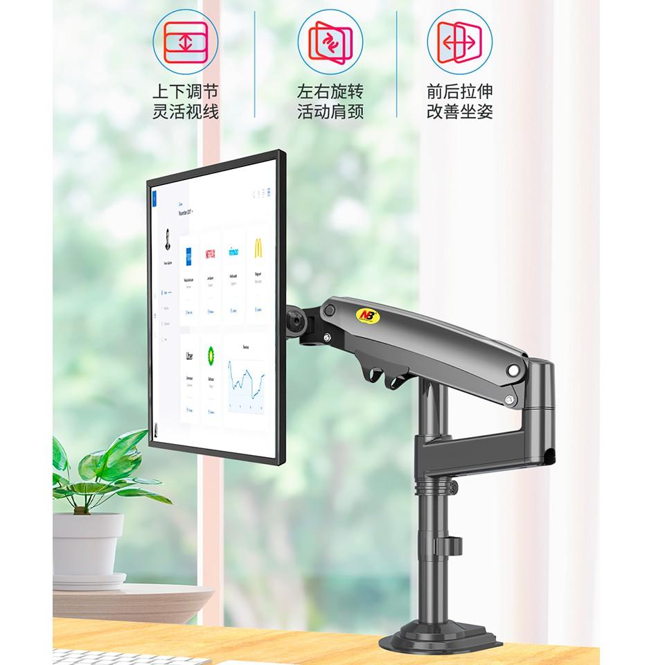 【現貨可超取】桌上螢幕支架 電腦螢幕支撐 氣壓螢幕架 螢幕增高支架 NB-H80 / NB-H100