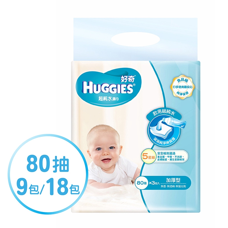 好奇 加厚型純水嬰兒濕巾80抽(9包/18包)【甜蜜家族】