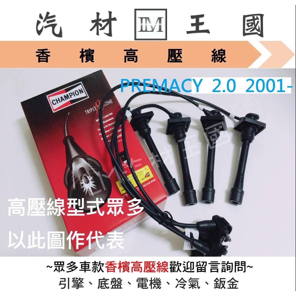 【LM汽材王國】高壓線 PREMACY 2.0 2001-2006年 香檳 矽導線 火星塞線 MAZDA 馬自達