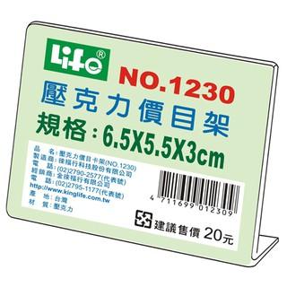 +富福里+ 徠福 LIFE 1230 壓克力L型標示架(6.5x5.5x3cm) 臺北市