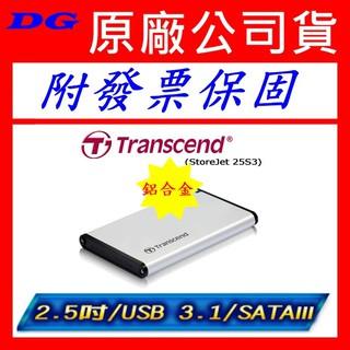 創見 Transcend 2.5吋 TS0GSJ25S3 USB3.1 SATA硬碟外接盒 25S3 相容USB3.0 台北市