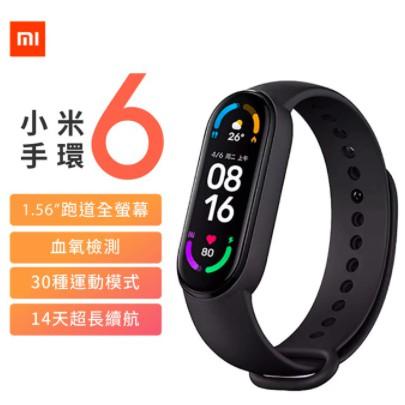 售 全新未拆封 小米手環6 標準版 黑色 非NFC版 陸版 非台灣公司貨 台灣店家保固一年。