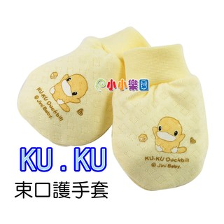 KU.KU 酷咕鴨保暖束口護手套 ~ 專為寶寶設計,觸感柔細*小小樂園*