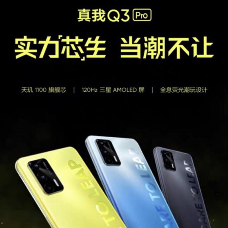 realme Q3 Pro q3 pro天璣1100 6400萬三攝 30W智慧閃充 realmeq3Pro