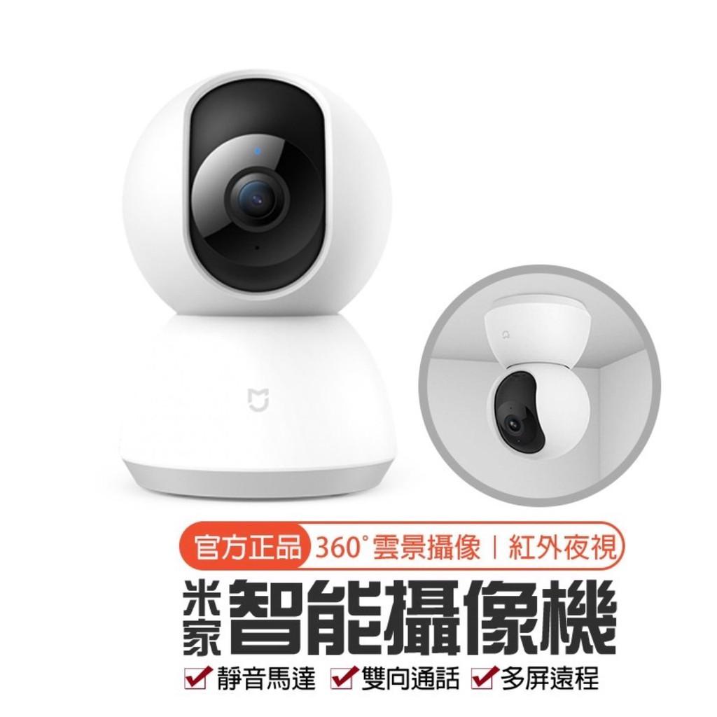現貨在台🚚米家智慧攝影機雲台版 1080P & 2K 小米的攝影機監視器 小米 攝影機 攝像頭 小米監視器