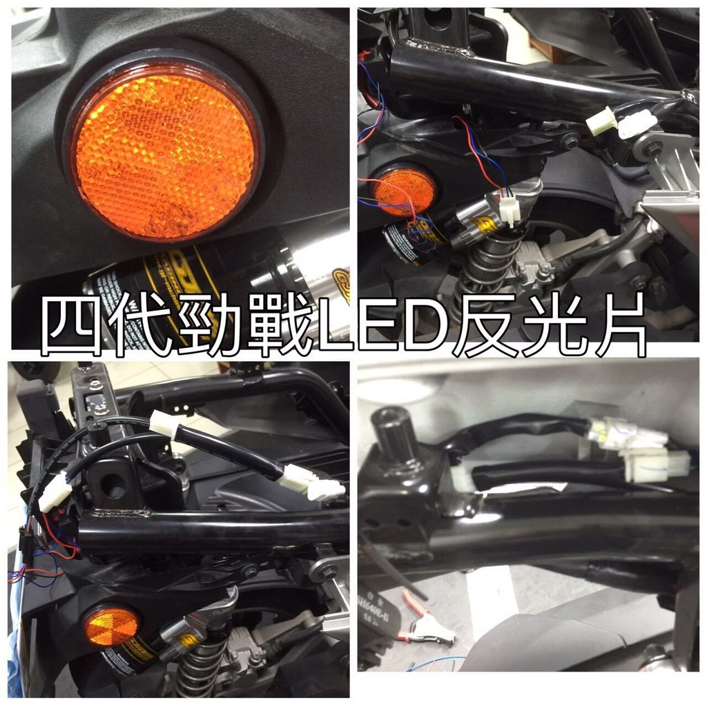 YAMAHA 四代勁戰 (雙蝶) 尾燈改 LED反光片專用,(含LED反光片)改裝線路的首選,不影響原廠的保固。