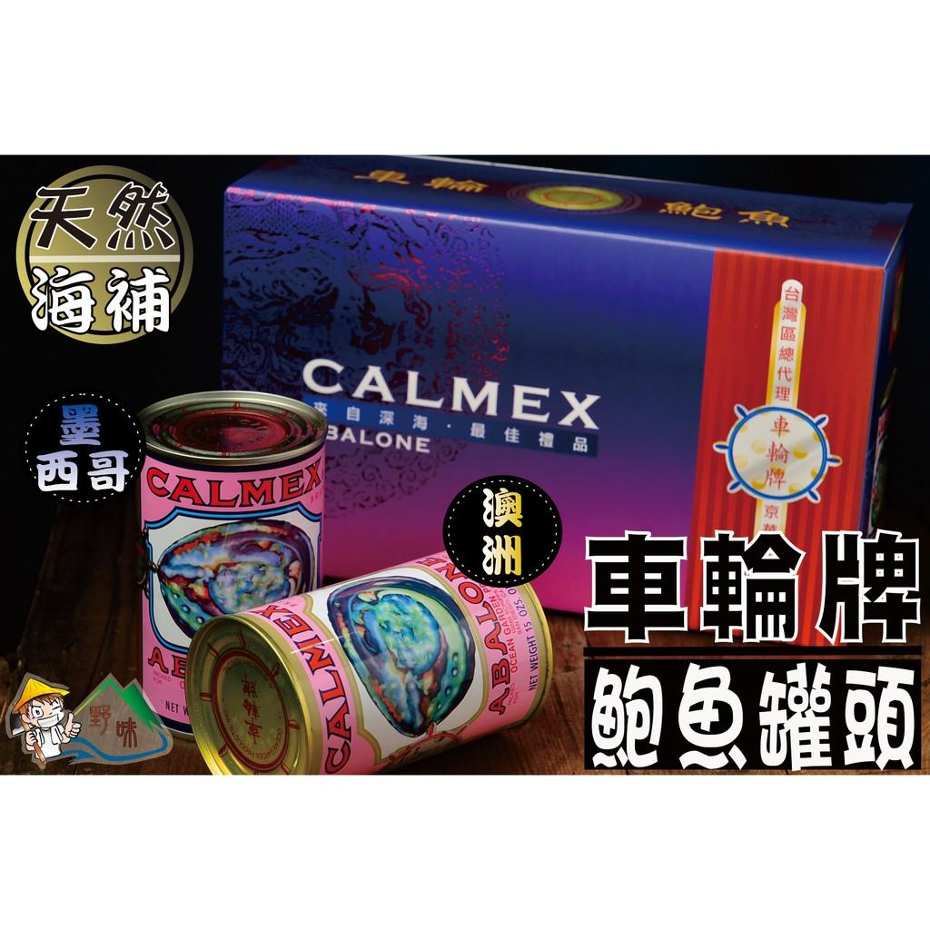 【野味食品】車輪牌鮑魚罐頭(墨西哥、澳洲可混搭)(墨西哥:454g/罐)(澳洲:425g/罐)(新春伴手禮春節禮品)