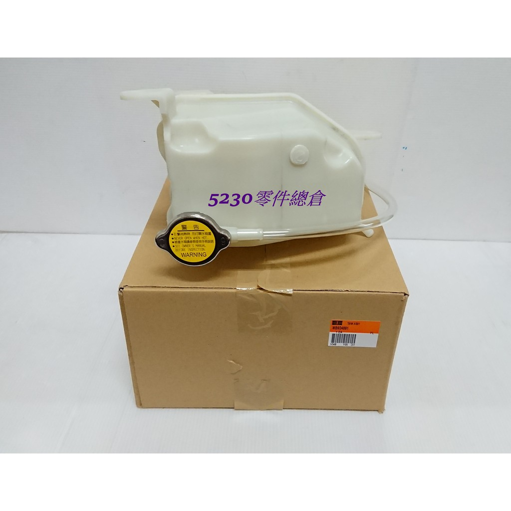 SPACE GEAR 2.4 水箱 副水桶 副水筒 附水筒 補助桶 中華三菱原廠件