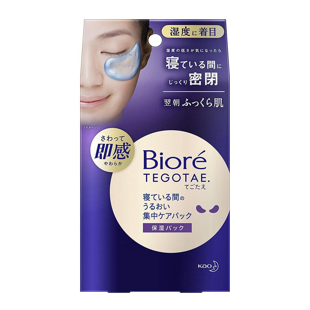 日本 Biore 睡眠滋潤保養高密度眼膜 16枚入