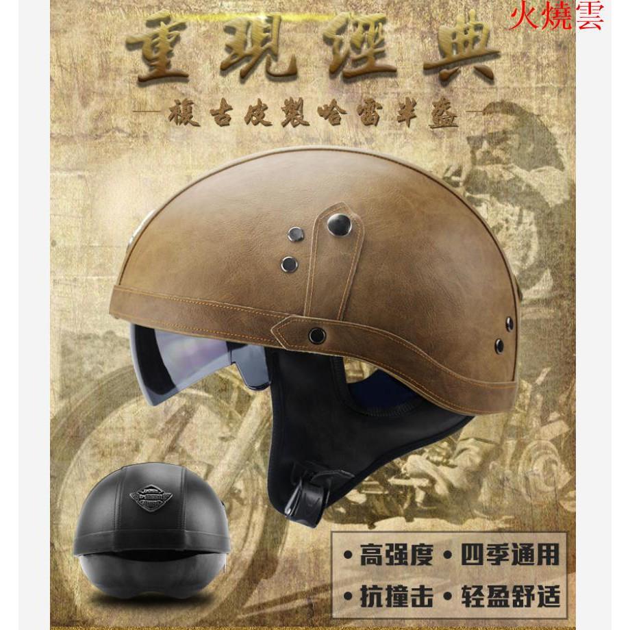 (高端品質)『 高質量系列』💯VOSS機車哈雷頭盔 復古哈雷安全帽 半盔 輕便式 機車安全帽 勁戰 Force