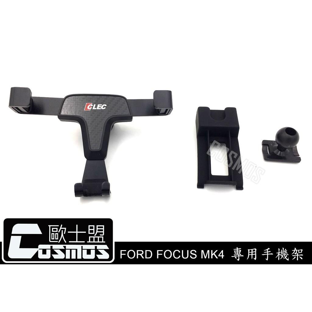 唯一不脫落   FOCUS MK4 專用【卡扣式重力手機架】手機架/全自動專用手機架/現貨/高雄COSMOS