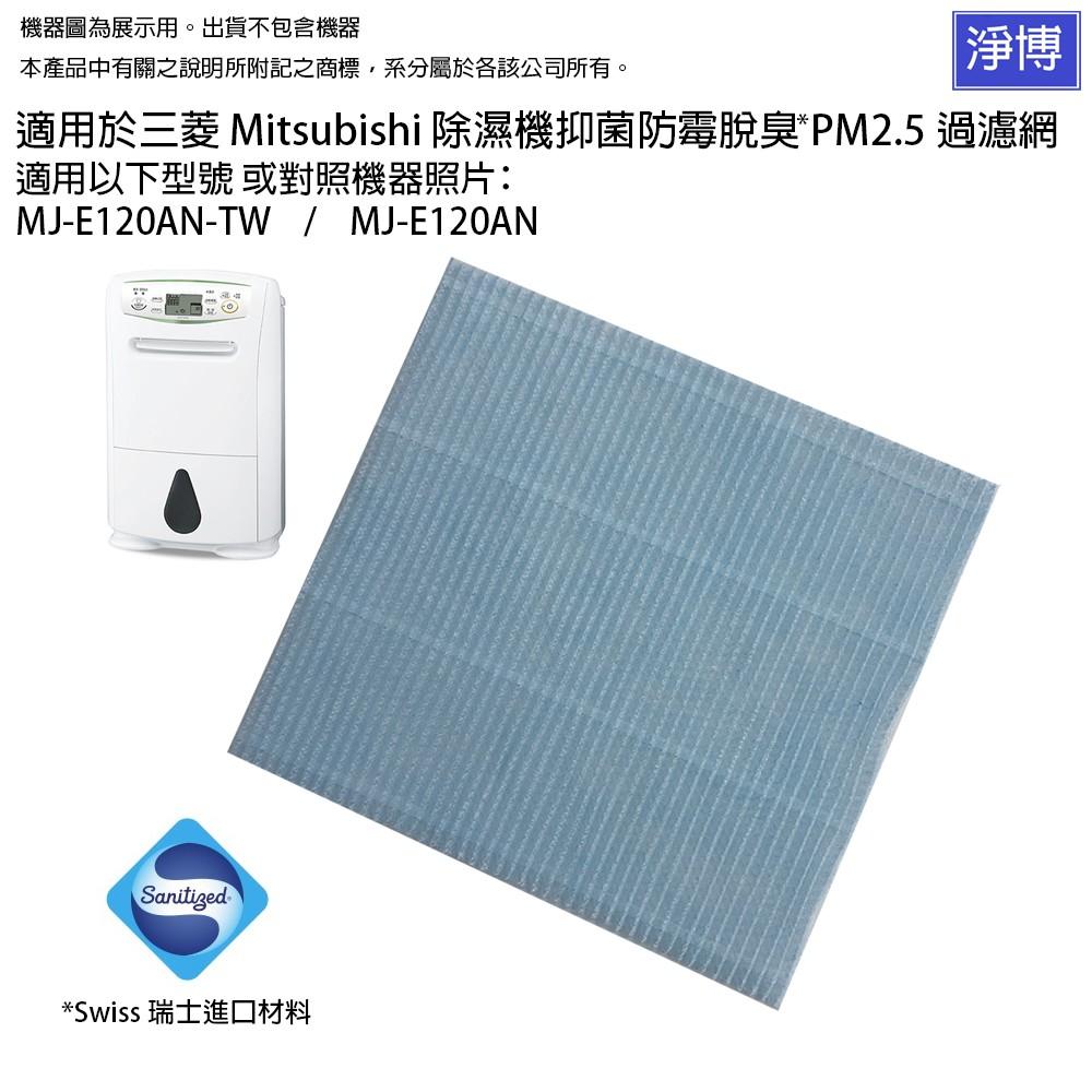 適用三菱 Mitsubishi除濕機MJ-E120AN-TW抑菌防霉除臭PM2.5濾網