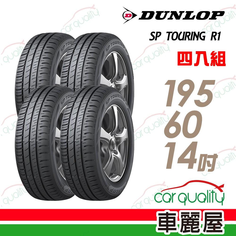 【登祿普】SP TOURING R1 SPR1 省油耐磨輪胎_四入組_195/60/14