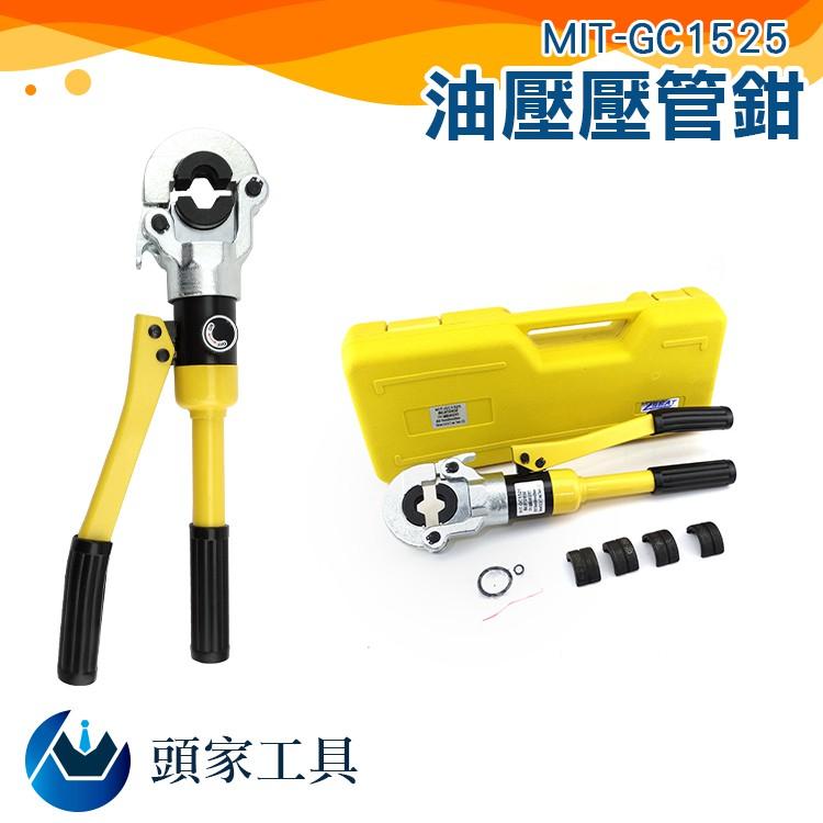 [頭家工具]液壓壓管鉗 不鏽鋼壓接鉗 卡管壓管鉗 不鏽鋼壓管工具 GC1525 油壓卡管鉗