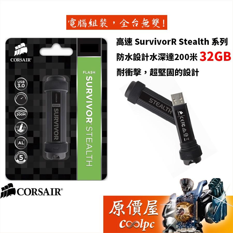 CORSAIR海盜船 Survivor Stealth 32GB 生存者隨身碟 (黑剛) USB3.0隨身碟 原價屋