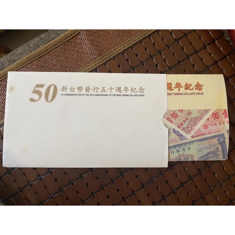 民國38年~88年 50新台幣發行五十週年紀念幣