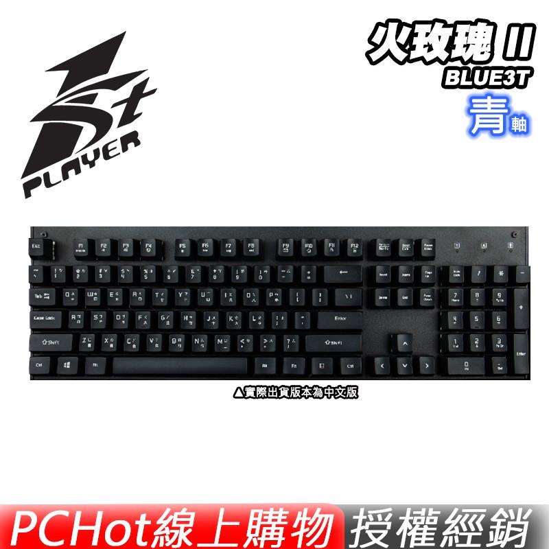 1st Player 首席玩家 火玫瑰II 電競鍵盤 104KEY 插拔軸 青軸 中 英文 機械式鍵盤 黑 [免運速出]