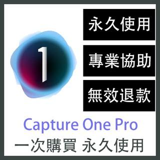 【可重灌】【可移機】Capture One Pro 20 for Mac RAW轉換 圖像編輯軟體 臺中市