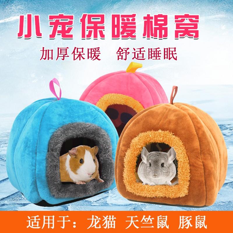 小型寵物棉窩 龍貓 天竺鼠小寵棉窩金絲熊窩刺猬荷蘭豬寵物保暖窩