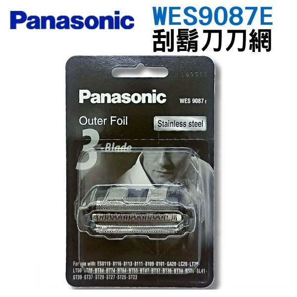 【Panasonic 國際牌 刮鬍刀刀網】(WES9087E/WES9087) 適用ES-GA20.ES-ST23