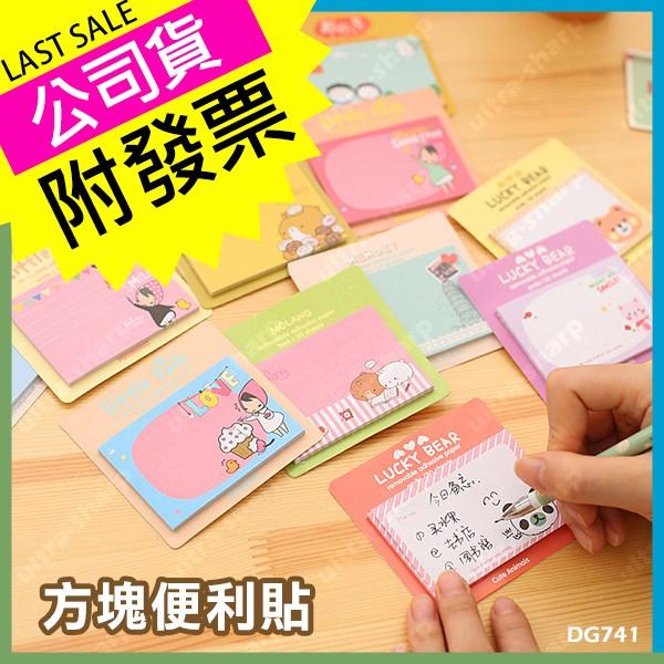 文具 便利貼 便條紙 筆記本 記事本 台灣SGS檢驗 無螢光劑 台灣公司附發票 MEMO紙 備忘錄 N次貼 URS