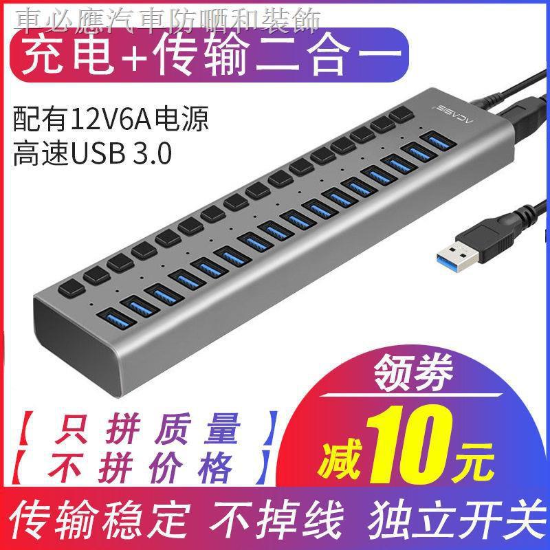 ♞♙◇Acasis 7-20口USB分線器3.0帶電源多接口擴展HUB電腦轉換集線器