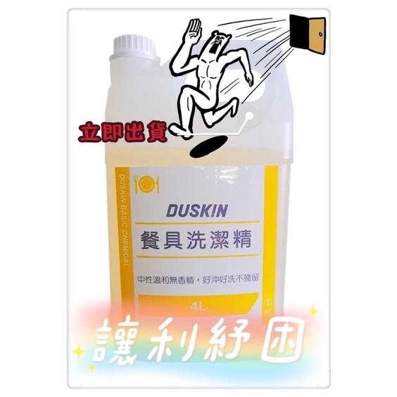 📣真正現貨❗️限量公司貨🔔買Duskin任六寶贈生發、醫強酒精4公升75%隨機出貨